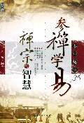 禅宗的智慧(彩色版)/参禅学易