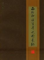西泠印社百年史料長編