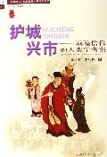 护城兴市--城隍信仰的人类学考察/上海城隍庙现代视野中的道教丛书
