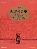 西方社会史(共3册)