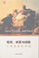 枪炮、病菌与钢铁-人类社会的命运