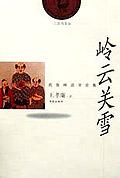 岭云关雪(民族神话学论集)/三足乌文丛