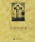 圣经的故事(中英双语版)