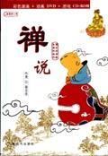 禅說(蔡志忠彩色漫畫+動畫DVD+遊戲CD)
