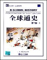 全球通史(上下)第7版(英文影印版)