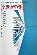 道教音乐(宗教音乐卷)/20世纪中国音乐史论研究文献综录