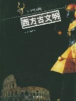 西方古文明(人文图书馆)