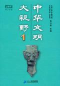 中华文明大视野(普通版)(全八册)