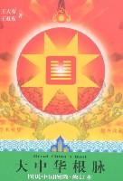 大中华根脉(图说中国图腾·修订本)