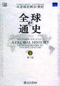 全球通史(下第7版)