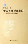 中國古代社會史論--春秋戰國時期的社會流動(許倬雲作品)