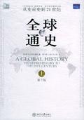 全球通史(上第7版)