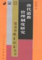 唐代道教管理制度研究