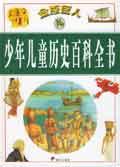 金版巨人少年兒童曆史百科全書