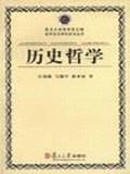 曆史哲學/哲學交叉學科系列叢書