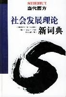 當代西方社會發展理論新詞典(精)