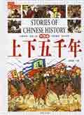 上下五千年(中国卷)