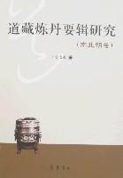 道藏煉丹要輯研究(南北朝卷)