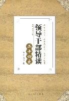 領導幹部精讀二十四史(上.下冊)
