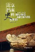 北京档案史料(2004.3)