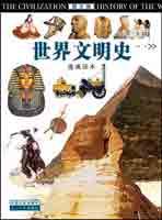 世界文明史(速成讀本圖文版)