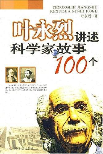 葉永烈講述科學家故事100個