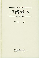 盧緒章傳(精)