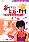 新婚指南(婚恋家庭生活必备手册)/现代家庭幸福密码丛书