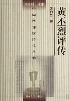 黄丕烈评传(精)/中国思想家评传丛书