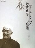 此情猶思(第2卷)/季羨林回憶文集