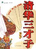 清华三才子/独立文学典藏