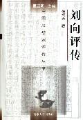 刘向评传(精)/中国思想家评传丛书
