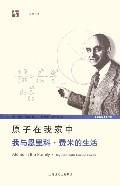 原子在我家中--我与恩里科·费米的生活/开放人文