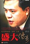 """盛大传奇——陈天桥和他的""""蓝海""""之路"""