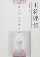 中国思想家评传丛书27-王符评传(精)
