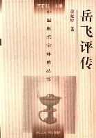 岳飞评传(精)/中国思想家评传丛书