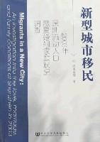 新型城市移民-2003年深圳流动人口恋爱婚姻家庭状况调查