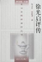 中国思想家评传丛书138-徐光启评传(精)