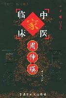 周仲瑛/中国百年百名中医临床家丛书
