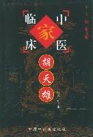胡天雄/中国百年百名中医临床家丛书
