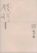 孔子傳(新版,錢穆著)