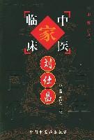 刘仕昌/中国百年百名中医临床家丛书