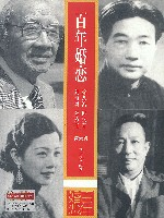 百年婚戀(第6輯)/電視圖書