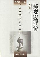 清官夢(吳晗傳)/浙江文化名人傳記叢書