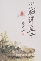 小人物評孟子(楊治國)封面圖片