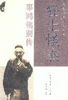 狂士怪杰(辜鸿铭别传)/近代名士别传丛书