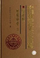 中国科学技术专家传略(理学编物理学卷3)(精)