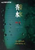 香水/非常刑警系列