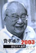 費孝通在2003(世紀學人遺稿)