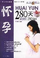 怀孕280天/现代女性健康丛书